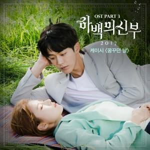 케이시(Kassy) - 꿈꾸던 날 (tvN 하백의 신부 OST Part3) [REC,MIX,MA] Mixed by 김대성